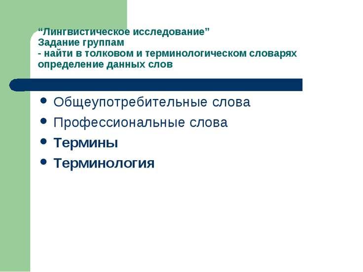 """""""Лингвистическое исследование"""" Задание группам - найти в толковом и терминоло..."""
