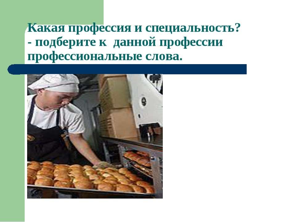 Какая профессия и специальность? - подберите к данной профессии профессиональ...
