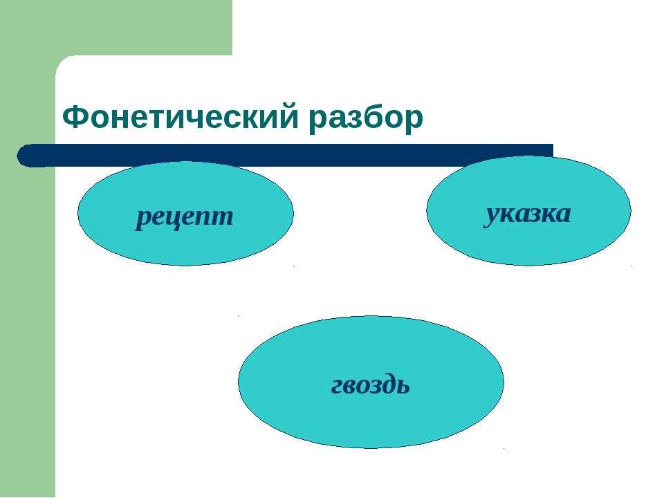 Фонетический разбор рецепт указка гвоздь