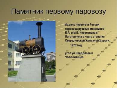 Памятник первому паровозу Модель первого в России паровоза русских механиков ...