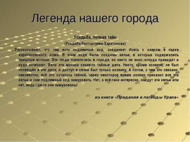 Легенда нашего города Усадьба, полная тайн (Усадьба Расторгуева-Харитонова) …...