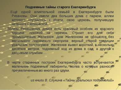 Подземные тайны старого Екатеринбурга …Ещё одной влиятельной семьёй в Екатери...