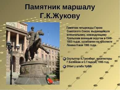 Памятник маршалу Г.К.Жукову Памятник четырежды Герою Советского Союза, выдающ...