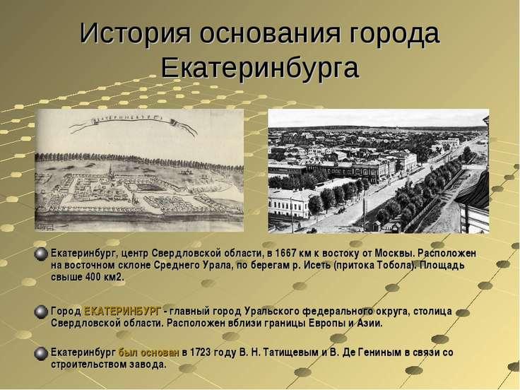 История основания города Екатеринбурга Екатеринбург, центр Свердловской облас...