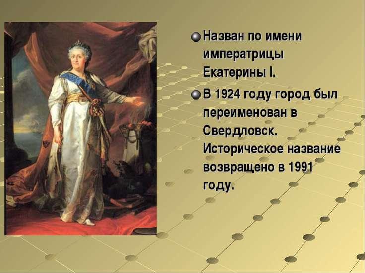 Назван по имени императрицы Екатерины I. В 1924 году город был переименован в...