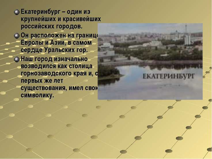 Екатеринбург – один из крупнейших и красивейших российских городов. Он распол...