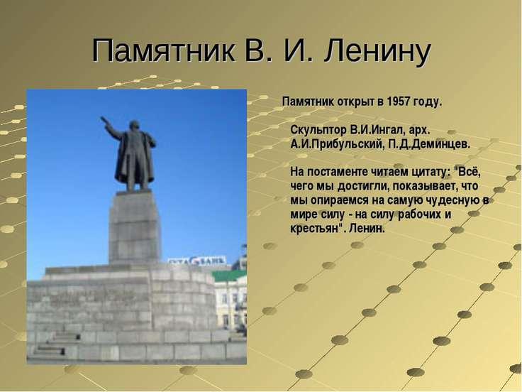 Памятник В. И. Ленину Памятник открыт в 1957 году. Скульптор В.И.Ингал, арх. ...