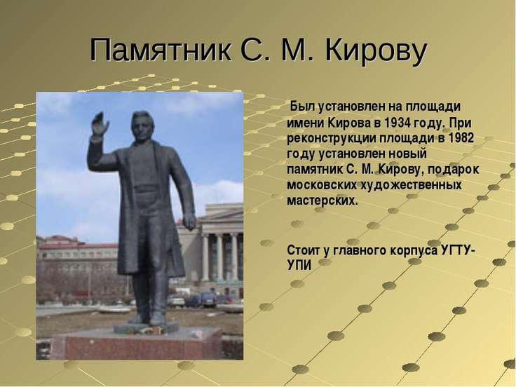 Памятник С. М. Кирову Был установлен на площади имени Кирова в 1934 году. При...