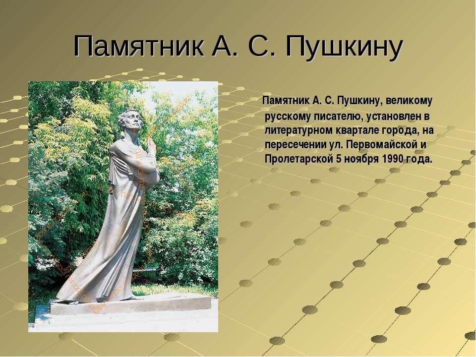 Памятник А. С. Пушкину Памятник А. С. Пушкину, великому русскому писателю, ус...