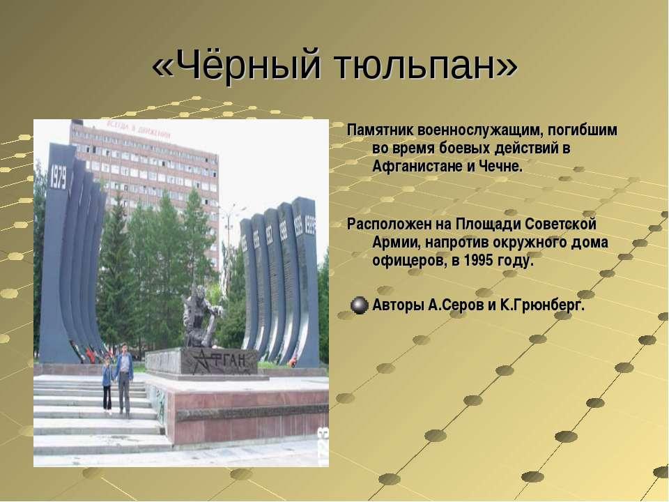 «Чёрный тюльпан» Памятник военнослужащим, погибшим во время боевых действий в...