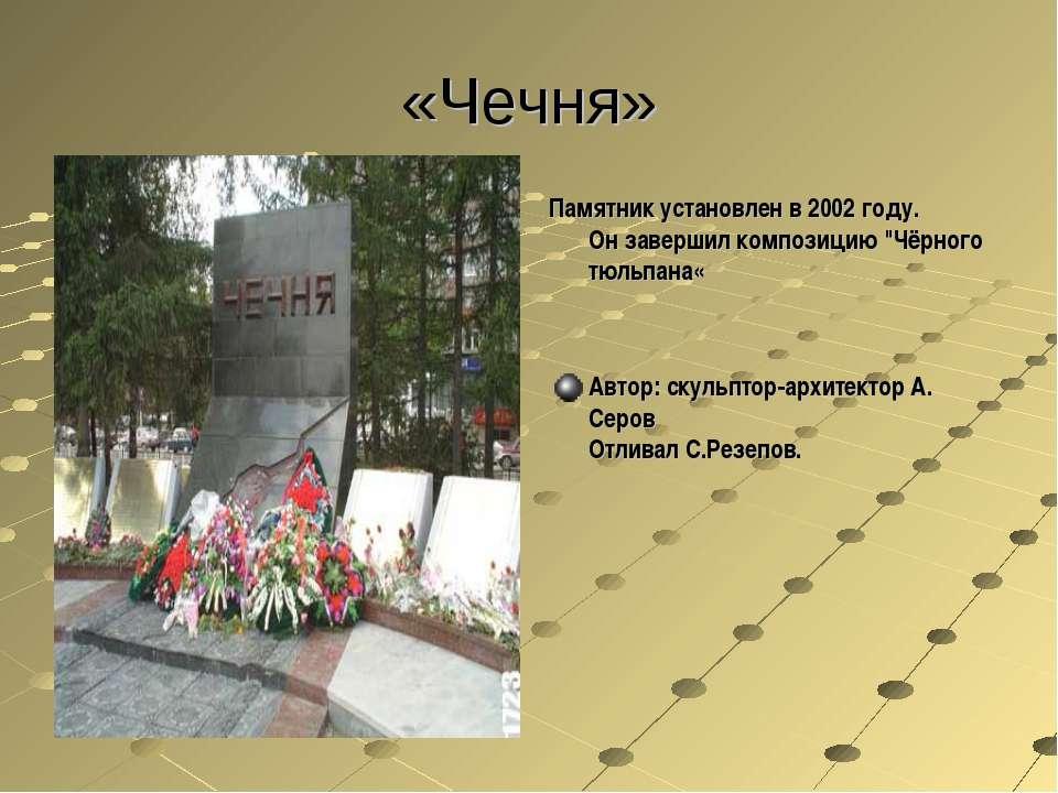 """«Чечня» Памятник установлен в 2002 году. Он завершил композицию """"Чёрного тюль..."""