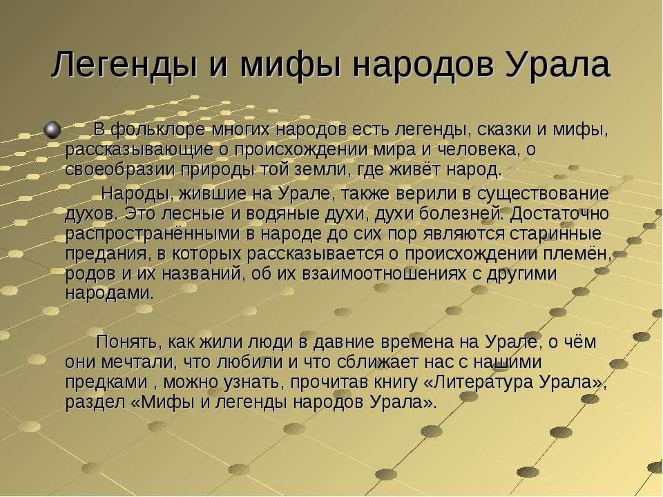 Легенды и мифы народов Урала В фольклоре многих народов есть легенды, сказки ...