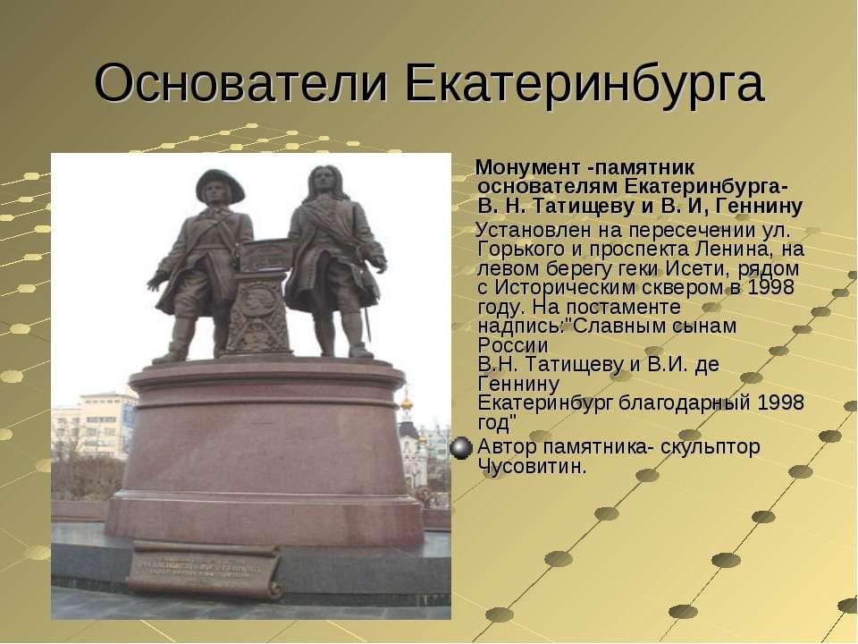 Основатели Екатеринбурга Монумент -памятник основателям Екатеринбурга-В. Н. Т...