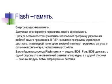 Flash –память. Энергонезависимая память. Допускает многократную перезапись св...