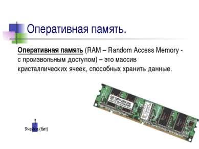 Оперативная память. Оперативная память (RAM – Random Access Memory - с произв...