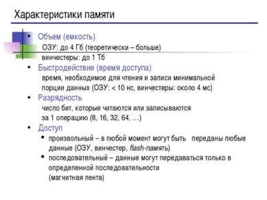 Характеристики памяти Объем (емкость) ОЗУ: до 4 Гб (теоретически – больше) ви...