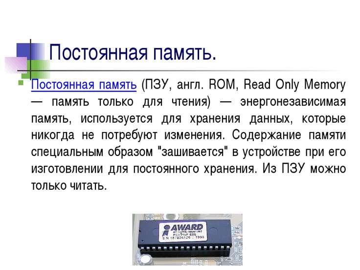 Постоянная память. Постоянная память (ПЗУ, англ. ROM, Read Only Memory — памя...