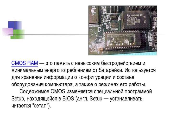 CMOS RAM — это память с невысоким быстродействием и минимальным энергопотребл...