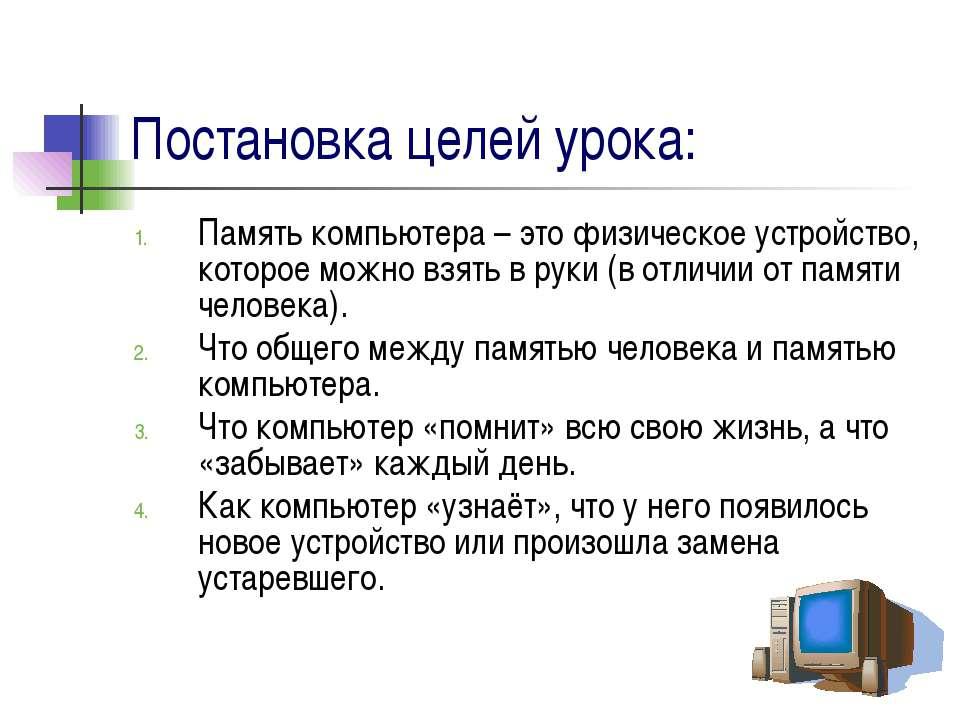 Постановка целей урока: Память компьютера – это физическое устройство, которо...