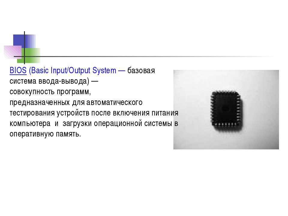 BIOS (Basic Input/Output System — базовая система ввода-вывода) — совокупност...