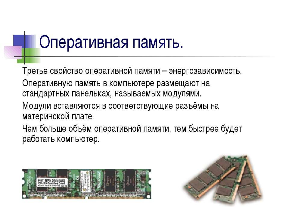Оперативная память. Третье свойство оперативной памяти – энергозависимость. О...