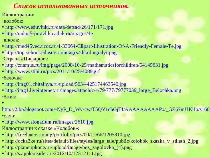 Список использованных источников. Иллюстрации: колобок: http://www.eduvluki.r...