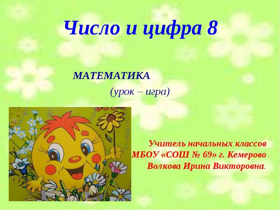Учитель начальных классов МБОУ «СОШ № 69» г. Кемерово Волкова Ирина Викторовн...