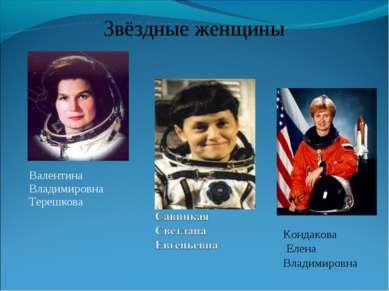 Валентина Владимировна Терешкова Звёздные женщины Кондакова Елена Владимировна