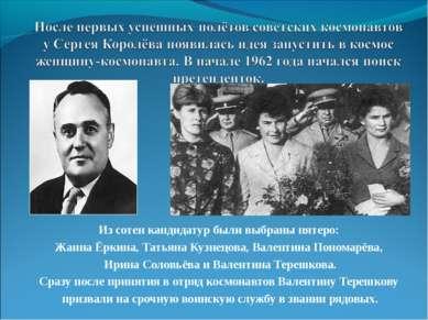 Из сотен кандидатур были выбраны пятеро: Жанна Ёркина, Татьяна Кузнецова, Вал...