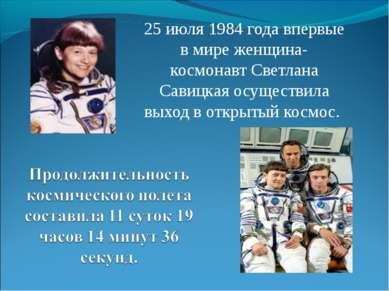 25 июля 1984 года впервые в мире женщина-космонавт Светлана Савицкая осуществ...