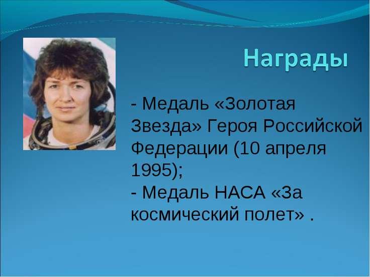- Медаль «Золотая Звезда» Героя Российской Федерации (10 апреля 1995); - Меда...