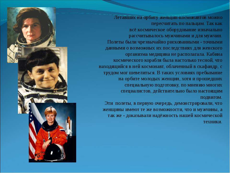 Летавших на орбиту женщин-космонавтов можно пересчитать по пальцам. Так как в...