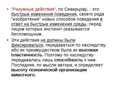 """""""Разумные действия"""", по Северцову, - это быстрые изменения поведения, своего ..."""