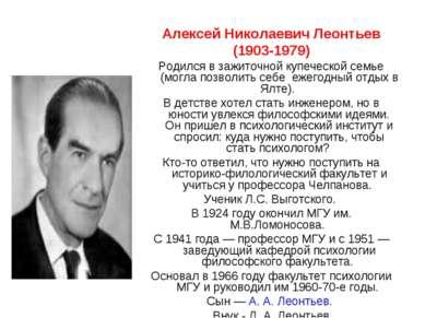 Алексей Николаевич Леонтьев (1903-1979) Родился в зажиточной купеческой семье...