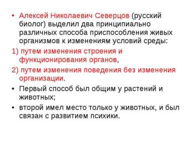 Алексей Николаевич Северцов (русский биолог) выделил два принципиально различ...