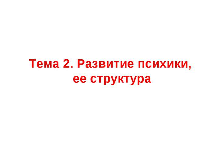 Тема 2. Развитие психики, ее структура