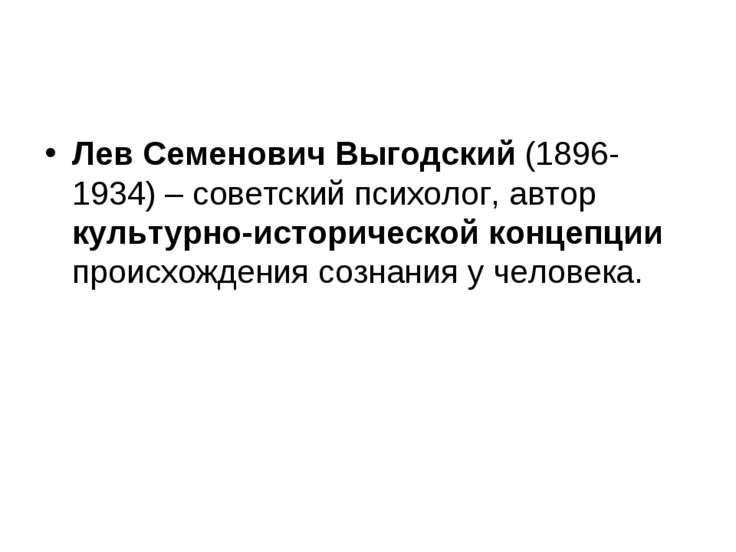 Лев Семенович Выгодский (1896-1934) – советский психолог, автор культурно-ист...