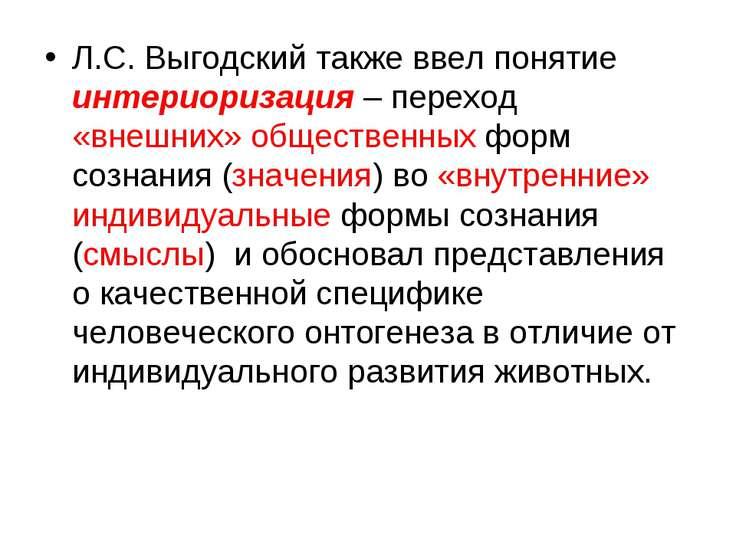 Л.С. Выгодский также ввел понятие интериоризация – переход «внешних» обществе...