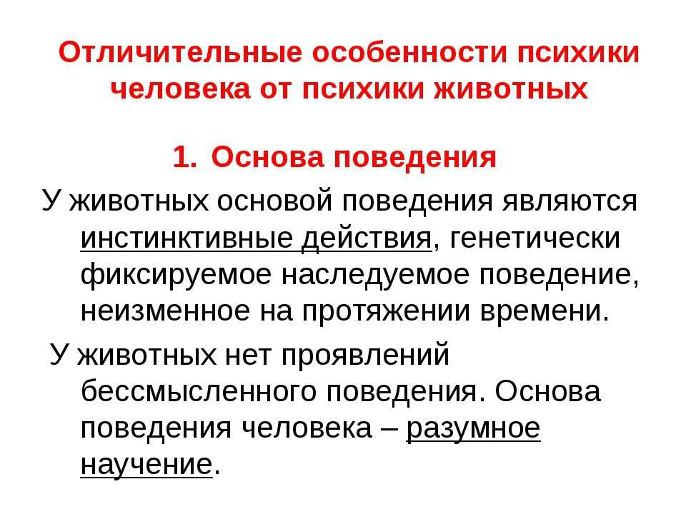 Отличительные особенности психики человека от психики животных Основа поведен...