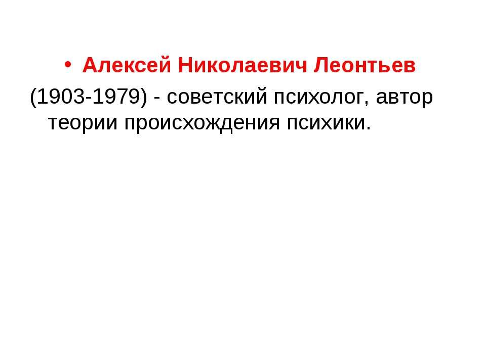 Алексей Николаевич Леонтьев (1903-1979) - советский психолог, автор теории пр...