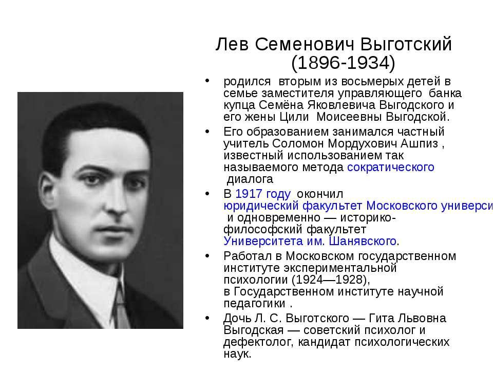 Лев Семенович Выготский (1896-1934) родился вторым из восьмерых детей в семь...