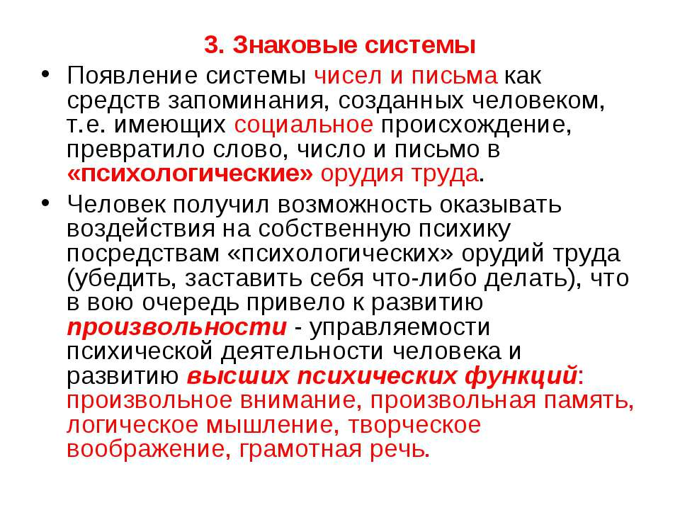 3. Знаковые системы Появление системы чисел и письма как средств запоминания,...