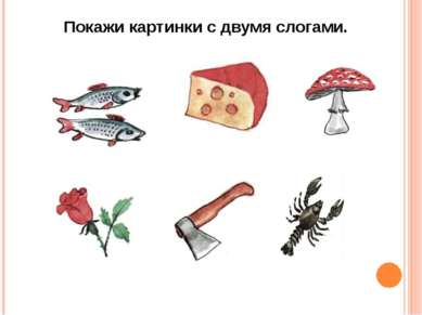Покажи картинки с двумя слогами.