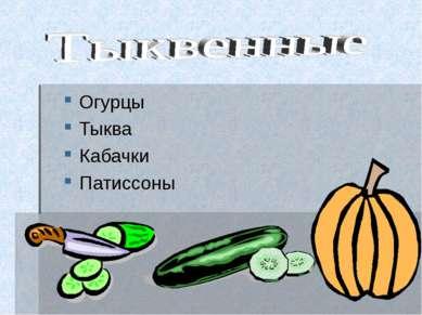 Огурцы Тыква Кабачки Патиссоны