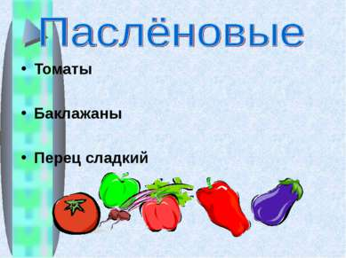 Томаты Баклажаны Перец сладкий