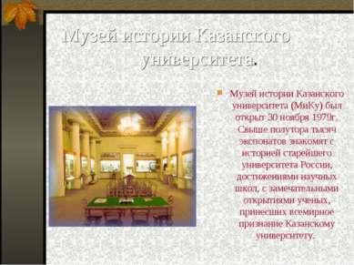 Музей истории Казанского университета. Музей истории Казанского университета ...