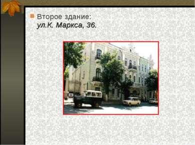 Второе здание: ул.К. Маркса, 36.