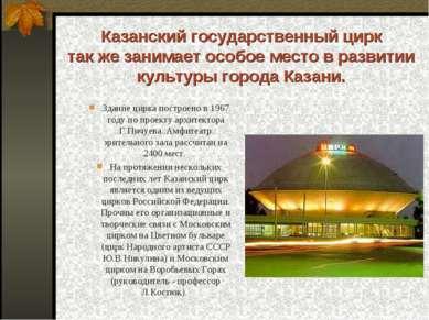 Казанский государственный цирк так же занимает особое место в развитии культу...