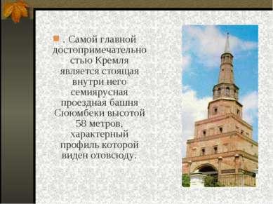 . Самой главной достопримечательностью Кремля является стоящая внутри него се...