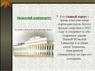 Казанский университет Его главный корпус с тремя классическими порталами вдол...